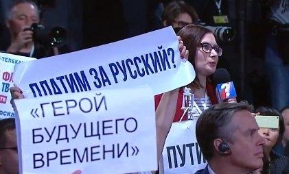 Dikkat Çekmek İçin Putin'in Basın Toplantısnıa Katıldı 6