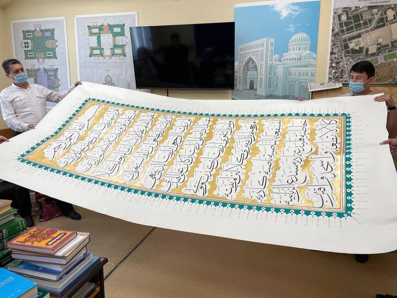 Görenler gözlerine inanamıyor! Özbekistan'da dünyanın en büyük el yazması Kur'an-ı Kerim sayfası