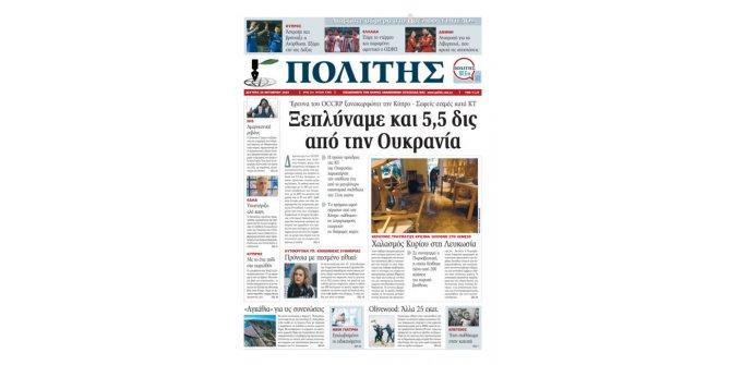 'Rumlar, Ukrayna'nın 5,5 milyar dolarını temizledi'